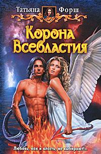 Корона Всевластия: Фантастический роман