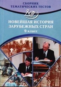 Новейшая история зарубежных стран. 9 кл.: Сборник тематических тестов