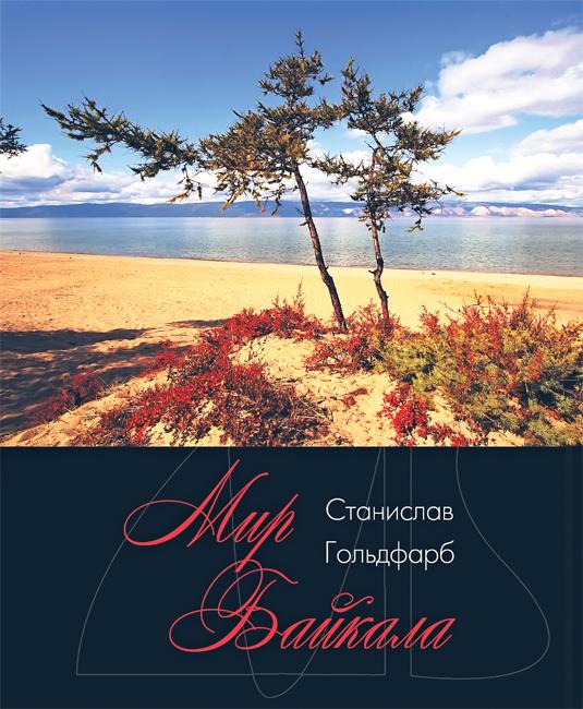 Мир Байкала, Ангара-река, Лена-река