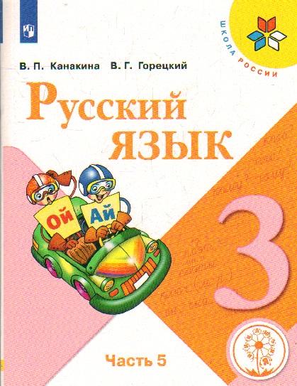 Русский язык. 3 кл.: Учеб. пособие: В 5 ч. Ч.5 (для слабовидящих обучающихс