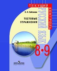 Русский язык. 8-9 кл.: Тестовые упражнения: Пособие для учителей