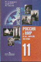 История. 11 кл.: Россия и мир в ХХ - начале ХХI века: Учебник. Базовый уров
