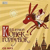 CD Конек-Горбунок