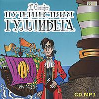 CD Путешествия Гулливера