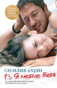 P.S. Я люблю тебя: Роман