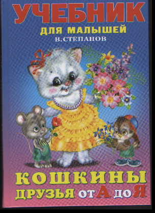 Кошкины друзья от А до Я