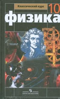 Физика. 10 кл.: Учебник /+625797/