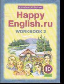 Happy English.ru. 10 кл.: Рабочая тетрадь. Часть № 2