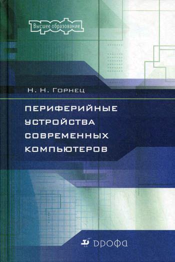 Периферийные устройства современных компьютеров: Учеб. пособие для вузов