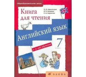 Английский язык. 7 кл. 3-й год обучения: Книга для чтения