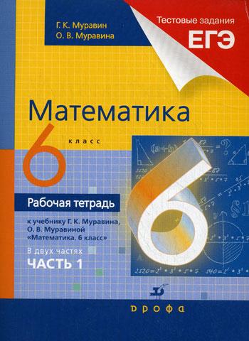 Математика. 6 кл.: Рабочая тетрадь к учеб. Муравина Г.К.: В 2ч. Ч.1/+654901