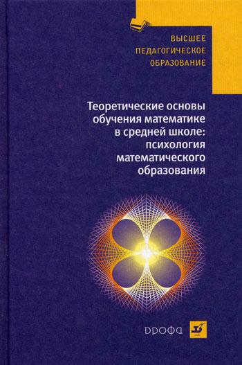 Теоретические основы обучения математике в средней школе: Психология матема