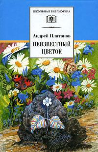 Неизвестный цветок: Рассказы и сказки