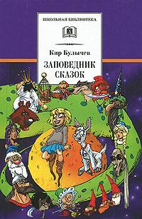 Заповедник сказок. Козлик Иван Иванович: Фантастические повести