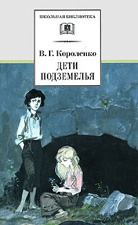 Дети подземелья: Повести, рассказы и очерки