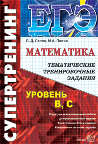ЕГЭ 2011. Математика. Тематические тренировочные задания. Уровень В, С.