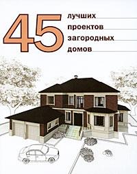 45 лучших проектов загородных домов