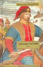 Емельян Пугачев: В 2-х томах