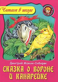 Сказка о вороне и канарейке