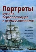 Демонстрационный материал: Портреты русских первопроходцев и путешественник