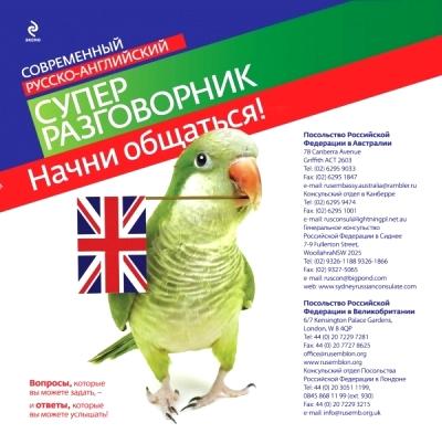 Начни общаться!: Современный русско-английский суперразговорник
