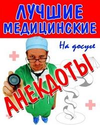Лучшие медицинские анекдоты
