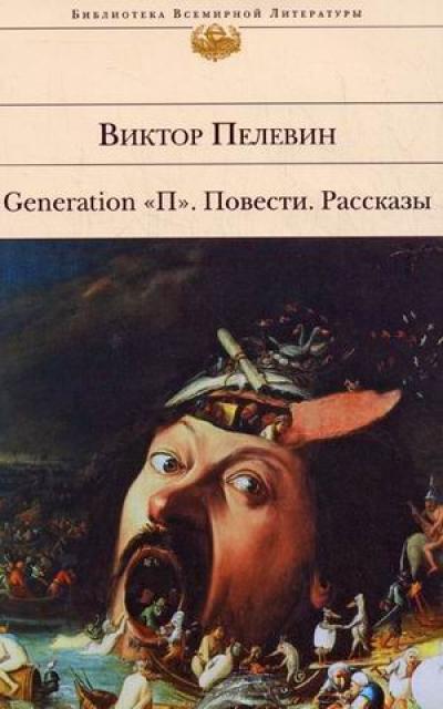 """Generation """"П"""": Повести, рассказы"""