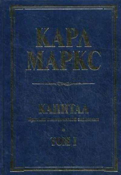 Капитал: критика политической экономии: Т. I