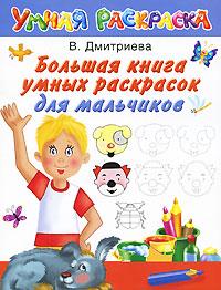 Большая книга умных раскрасок для мальчиков