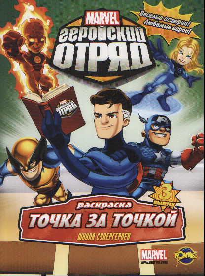 Раскраска Marvel: Геройский отряд. Вып.3. Школа супергероев
