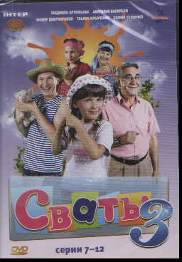 DVD Сваты 3: Серии 7-12