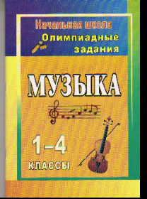 Музыка. 1-4 кл.: Олимпиадные задания