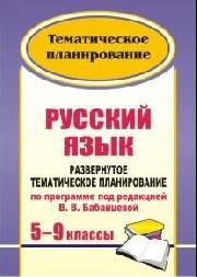 Русский язык. 5-9 кл.: Развернутое темат. планирование по прогр. Бабайцевой