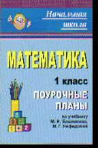 Математика. 1 кл.: Поурочные планы по учеб. Башмакова М.И., Нефедовой М.Г.