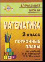 Математика. 2 кл.: Поурочные планы. В 2 ч. Ч.1:  По уч. Рудницкой В.Н.