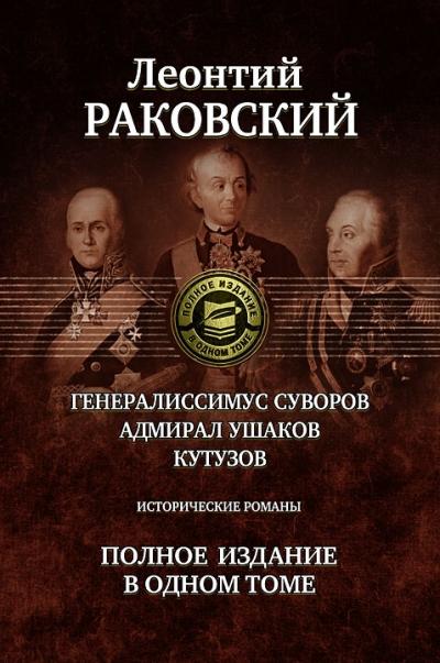 Генералиссимус Суворов. Адмирал Ушаков. Кутузов: Исторические романы