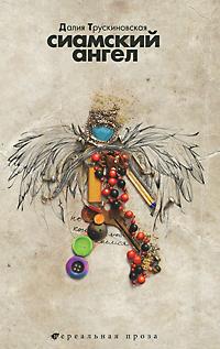 Сиамский ангел: Повести