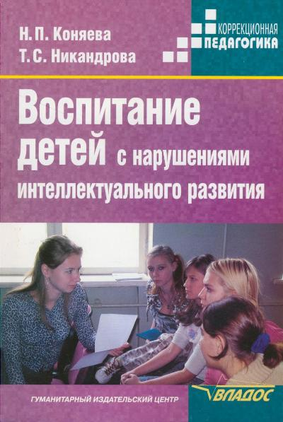 Воспитание детей с нарушениями интеллектуального развития: Учеб.пос.для ВУЗ