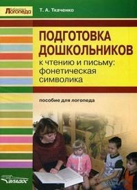 Подготовка дошкольников к чтению и письму:фонетич.символика:Пособ.для лого