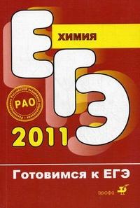 ЕГЭ 2011. Химия
