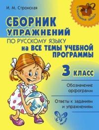 Русский язык. 3 кл.: Сборник упражнений на все темы учебной программы