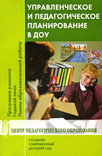 Управленческое и педагогическое планирование в ДОУ: Программа развития
