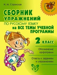 Русский язык. 2 кл.: Сборник упражнений на все темы учебной программы