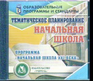 CD Тематическое планирование. Начальная школа