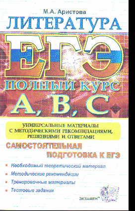 ЕГЭ. Литература: Самостоятельная подготовка к ЕГЭ. Универсальные материалы