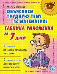 Объясняем трудную тему по математике. Таблица умножения за 7 дней