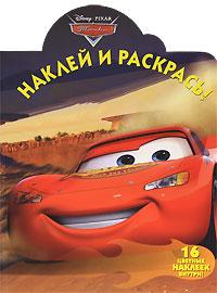 Раскраска Наклей и раскрась! № НР 14137 Тачки