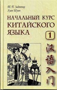 Начальный курс китайского языка. Ч. 1: Учебник