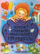 Книга сказок маленькой принцессы: 10 сказок про принцесс