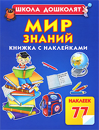 Мир знаний: Книжка с наклейками